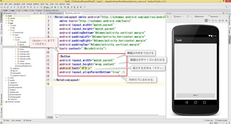 android studio layout alignparentbottom 3分で学ぶ android studio ページ 2 ハコニワ デザイン