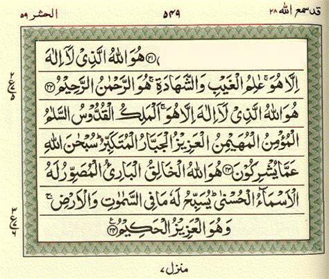 download mp3 ayat kursi dan terjemahan bahasa indonesia download mp3 surah yasin dan ayat kursi surah yasin ayat 9