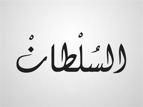 Classical House Design Confectionery Branding Al Sultan Sweets Logo Designer