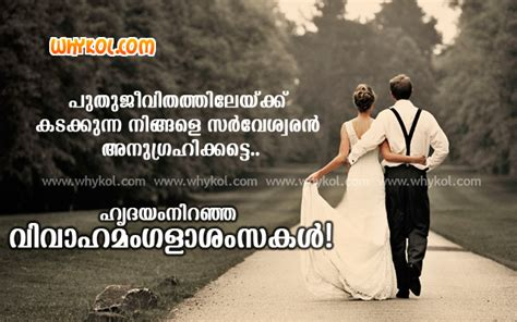 Wedding Anniversary Quote In Malayalam by Happy Married Malayalam Wishes