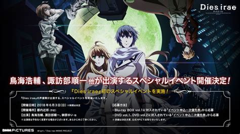 Kaset Dvd Anime Dies Irae 鳥海浩輔 諏訪部順一らが出演の dies irae スペシャルイベントが2018年6月開催 pash plus