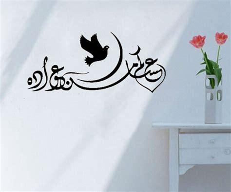 Stiker Mobil Kaligrafi Islam buy grosir perdamaian islam from china perdamaian islam penjual aliexpress