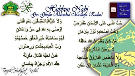 download lagu qomarun download lagu teks qomarun sidnan nabi ahbaabul musthofa