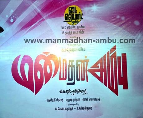 manmadhan theme ringtone free download manmadhan theme song download zip