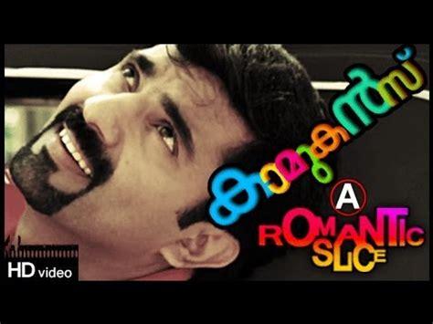 malayalam short film one day malayalam short film kaamukans ക മ കൻസ youtube