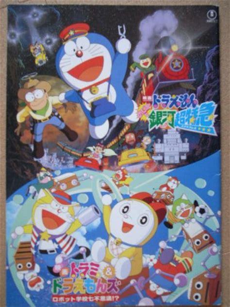 doraemon movie download galaxy super express doraemon nobita and the galaxy super express image