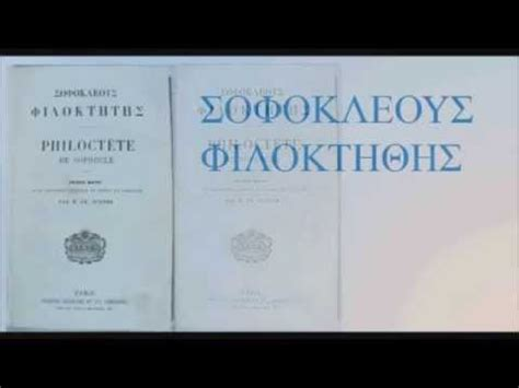 hermaion initiation au grec cours de grec ancien gilles louise youtube