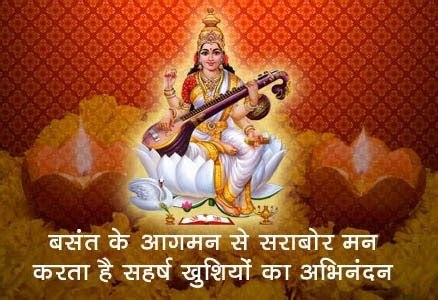 latest vasant basant panchami  sms wishes text