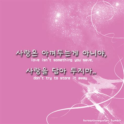 Korean Birthday Quotes Korean Love Quotes Love Quotes