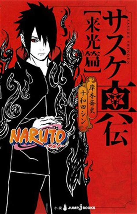 itachi s story vol 2 midnight epilogue novels get tv anime this winter news