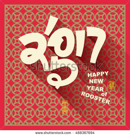 new year meaning happy new year 2017 and characters rooster text