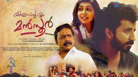 download malayalam movies online free viswasapoorvam mansoor 2017 malayalam movie watch online