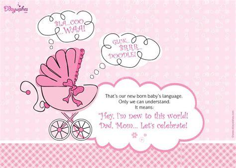 baby born card template invitation card new born baby gallery invitation