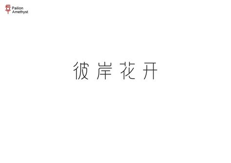 chinese font design online 15p a new discovery in chinese font design free chinese