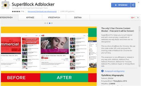chrome youtube ad blocker πώς μπλοκάρω διαφημίσεις με το adblock και πώς εξαιρώ site