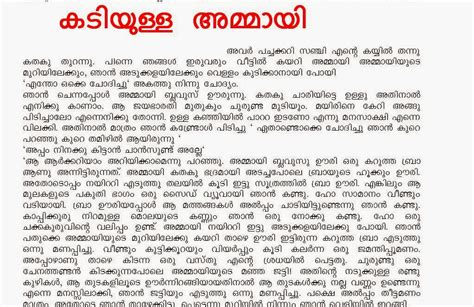 mallu kambi malayalam kambi kathakal search results calendar 2015