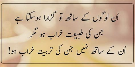 Wedding Quotes Urdu by I You Quotes For Husband In Urdu Dobre For