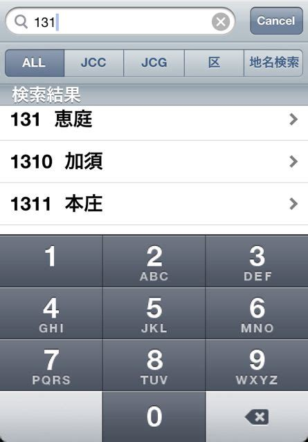 Jcc Search Jcc Search アマチュア無線家必携 Jccナンバー検索アプリ 422