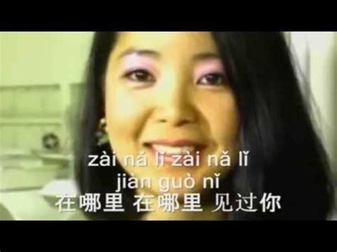 tian mi mi lyrics translation the moon represents my heart