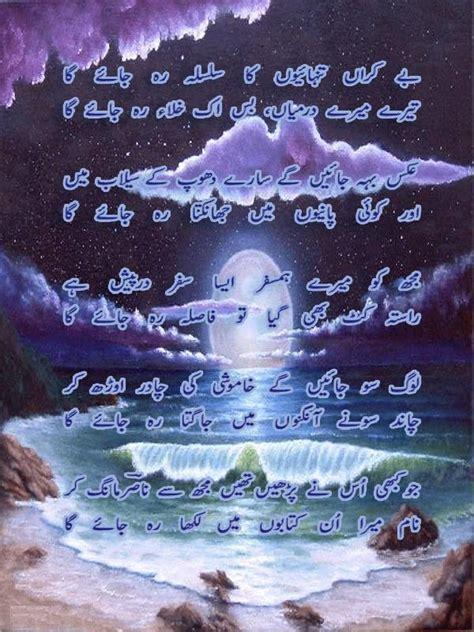 new year in urdu urdu poetry sms sad pic wallpaper ahmed faraz wasi