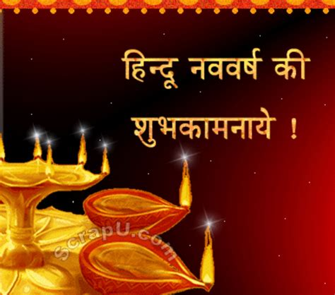 hindu nav varsh 2075 quotes message wallpapers indian new year 2018