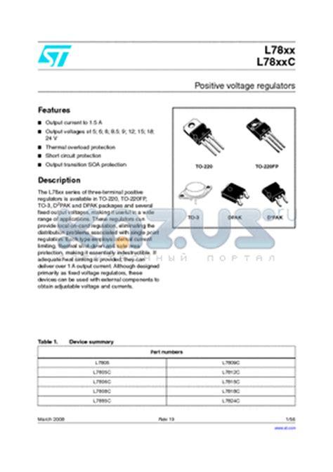 l7812cv datasheet positive voltage regulators l7812cv pdf by stmicroelectronics l7812cv