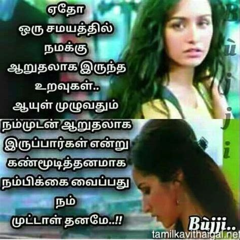sad quotes in tamil hd pin by anju on tamil quotes pinterest qoutes