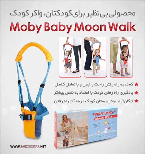 Moby Moon Walk با واکر کودک moby baby فرزندتان سریعتر راه می افتد تبادل نظر نی نی سایت
