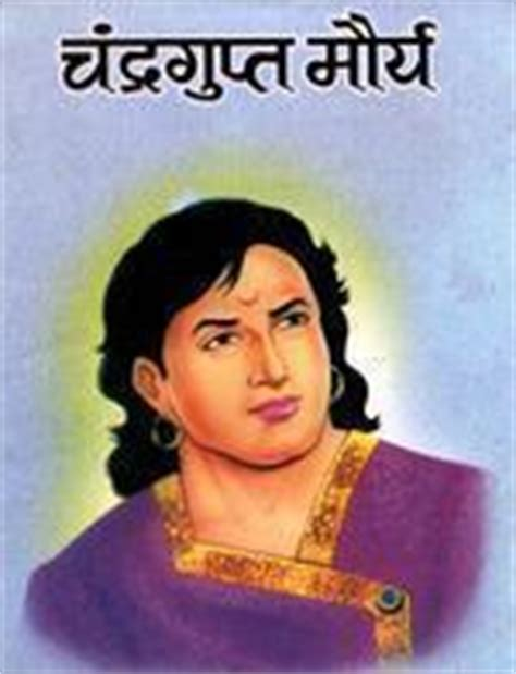 chandragupta biography in hindi buy chandragupta maurya hindi books online chandragupta