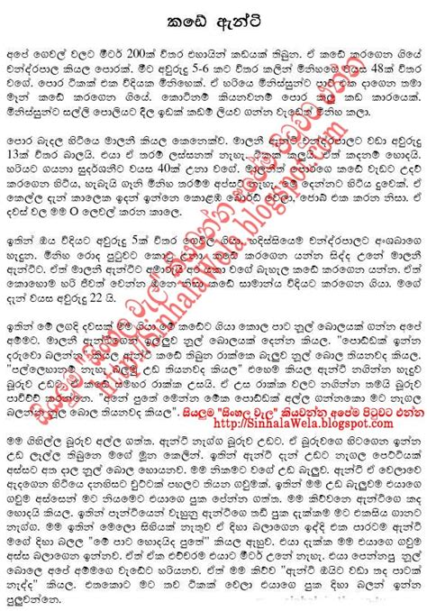 wal katha sinhala aluth 2014 search results calendar 2015 wal katha sinhala aluth 2014 search results calendar 2015