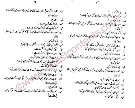 quiz questions urdu math quiz bee questions and answers for grade 5
