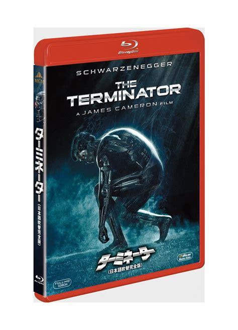 film blu japan the terminator limited edition blu ray release japan