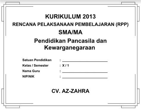 Pkn 3 Sma 2013 Revisi rpp sma mata pelajaran pkn kurikulum 2013 revisi 2017