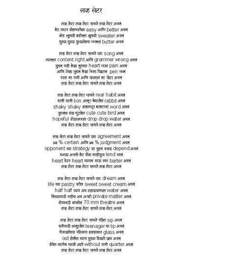 Letter Kavita Marathi Charolya Pdf