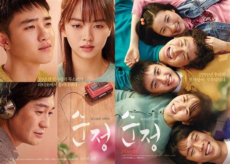 film drama korea pure love main trailer for movie unforgettable asianwiki blog