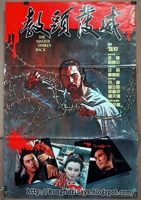 Kung Fu Fridays Hk Poster A Day 19 The Master Strikes