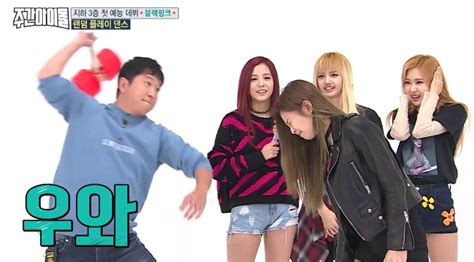 blackpink on weekly idol blackpink are now balckpink jung hyung don ends jennie s