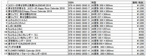 Where S Wally Calendar 2016 株式会社インプレス ニュースリリース 思わず飾りたくなる2016年カレンダー 卓上サイズから大判の壁掛けサイズ