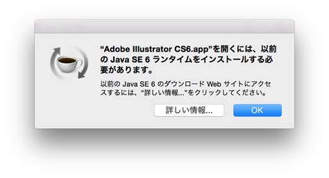 adobe illustrator cs6 you need a java se 6 runtime os x 10 11 el capitanでadobe illustrator cs6を最新java se 8で