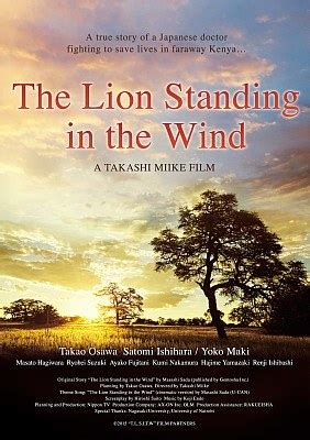 japanese film lion in the wind the lion standing in the wind