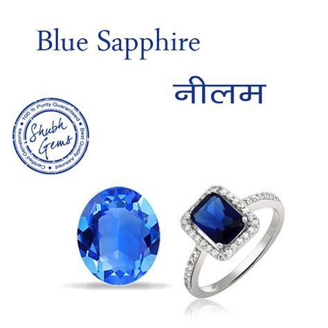 Ceylon Sri Lanka Blue Sapphire (neelam) Stone Price