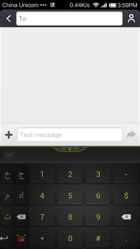 arabic keyboard apk guobi arabic keyboard apk for android aptoide