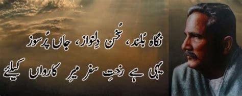 Ghurbat Essay In Urdu by Allama Iqbal Urdu Poetry Allama Iqbal Shayari