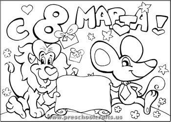 preschool coloring pages for march 8 march coloring pages for kids preschool crafts