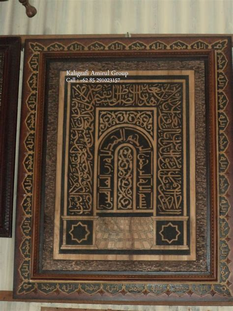 Kaligrafi Al Fatehah Dan Ayat Kursi Motif Al Quran 35x45 Bingkai Ukir ayat al fatihah kaligrafi amirul 171 jasa ukir jasa ukiran khas jepara