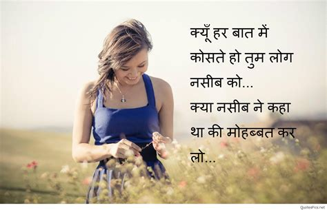 images of love girlfriend top sad love hindi shayari for girlfriend quotes sayings