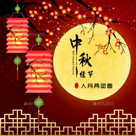 Mid Autumn Festival Background By Meikis Graphicriver Mid Autumn Festival Powerpoint