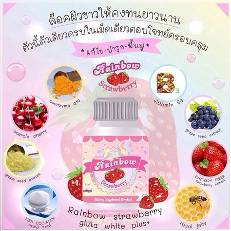 Gluta White Palsu rainbow strawberry gluta white plus 30 capsules thailand best selling products