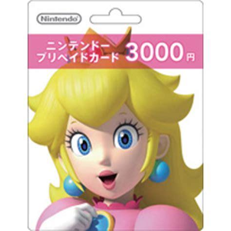 japancodesupply cheap japanese itunes psn nintendo gift cards