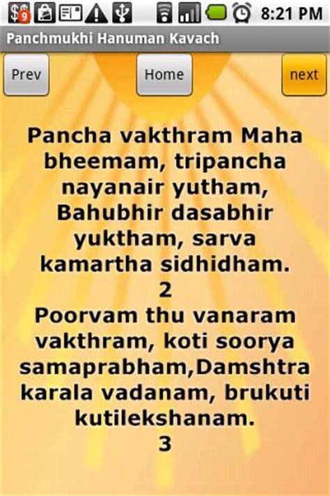 panchmukhi hanuman kavach mantra
